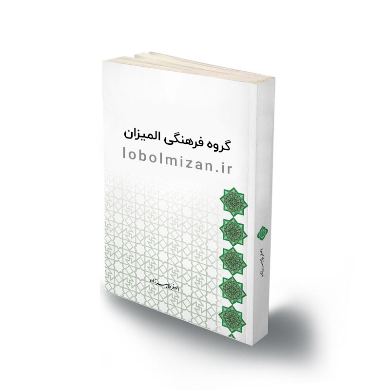 شرح غزلیات حافظ - غزل شماره 101 - حضور در موطن وجودی خود
